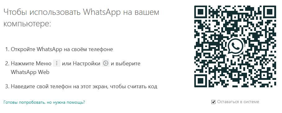 WhatsApp - запустить на компьютере, инструкция.